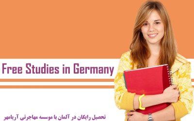 از تحصیل رایگان در آلمان چه می دانید؟